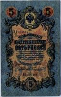 5 рублей 1909 (Шипов, Чихиржин) (564) № длинный (б)