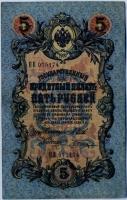 5 рублей 1909 (Шипов, Шагин) (174) № длинный (б)