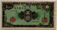 5 йен (13726) Япония (б)