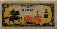 5 сен 1 цифра 4 Япония (б)