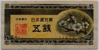 5 сен (013) Япония (б)