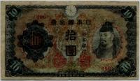 10 йен (496) Япония (б)