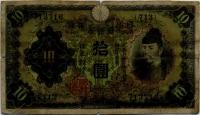 10 йен (716) Япония (б)