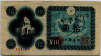 10 йен 1946 (434) Япония (б)