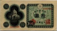 10 йен 1946 (522) Япония (б)