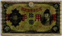 10 йен б.н. редкая состояние! Япония (б)