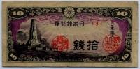 10 сен (3) Япония (б)