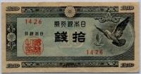 10 сен (1426) Япония (б)