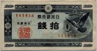 10 сен (111416) Япония (б)