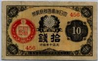 10 сен (456) редкая Япония (б)