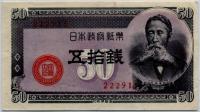 50 сен (222915) Япония (б)