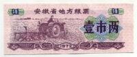Рисовые деньги 0,1 1972 Китай (б)