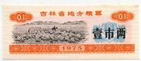 Рисовые деньги 0,1 1975 Китай (б)