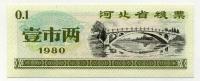 Рисовые деньги 0,1 1980 Китай (б)
