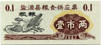 Рисовые деньги 0,1 1982 кукуруза Китай (б)