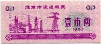 Рисовые деньги 0,1 1983 Китай (б)