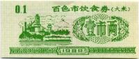 Рисовые деньги 0,1 1989 Китай (б)