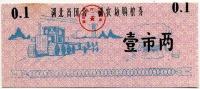 Рисовые деньги 0,1 б.г. Китай (б)