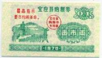 Рисовые деньги 0,1 1970 Китай (б)