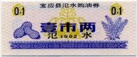 Рисовые деньги 0,1 1982 Китай (б)