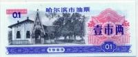 Рисовые деньги 0,1 1985 Китай (б)
