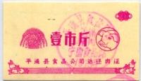 Талон мясной Китай (б)