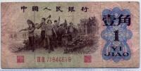 1 дзяо 1962 (619) 2 серия Китай (б)