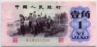 1 дзяо 1962 (590) 3 серия Китай (б)