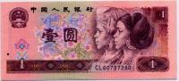 1 юань 1990 Китай (б)