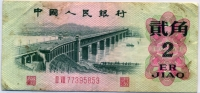 2 дзяо 1962 (853) Китай (б)