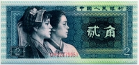 2 дзяо 1980 Китай (б)