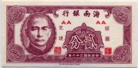2 цента Китай (б)
