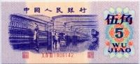 5 дзяо 1972 Китай (б)