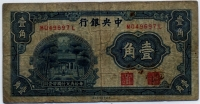 10 центов (697) Китай (б)