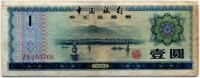 Валютный сертификат 1 юань (766) Китай (б)