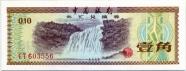 Валютный сертификат 10 фынь Китай (б)