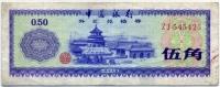 Валютный сертификат 50 фынь (423) нечастая Китай (б)