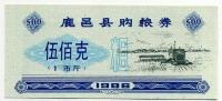 Рисовые деньги 500 1986 синяя печать Китай (б)