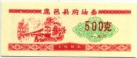Рисовые деньги 500 1986 Китай (б)