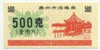 Рисовые деньги 500 1987 Китай (б)