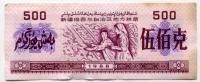 Рисовые деньги 500 1988 Китай (б)
