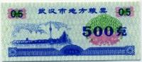 Рисовые деньги 500 1989 Китай (б)