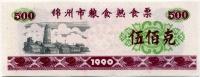 Рисовые деньги 500 1990 Китай (б)