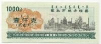 Рисовые деньги 1000 1991 Китай (б)