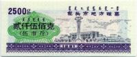 Рисовые деньги 2500 1991 Китай (б)