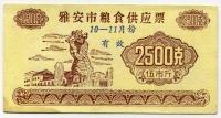 Рисовые деньги 2500 редкая Китай (б)