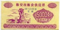 Рисовые деньги 5000 редкая Китай (б)