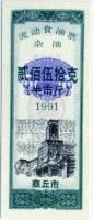 Рисовые деньги б.н. зеленая Китай (б)