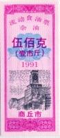 Рисовые деньги б.н. 1991 красная Китай (б)