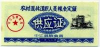 Рисовые деньги б.н. б.г. Китай (б)
